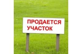 Продается земельный участок по ул. 30-летия Победы.