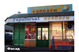 Продается магазин на центральном рынке в г. Черкассы