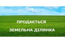 Земельна ділянка площею 0,12 га з виходом до р. Ольшанка