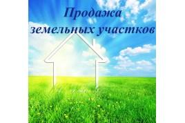 Продается земельный участок с выходом на Днепр