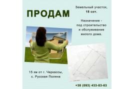 Продам земельну ділянку площею 18 соток в с. Руська Поляна.